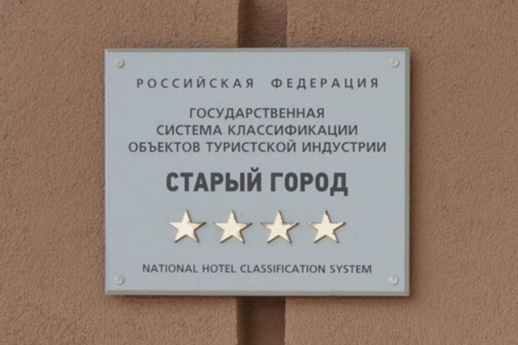 гостиничный комплекс старый город 4 звезды