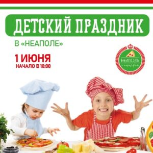 День защиты детей праздник в пиццерии Неаполь