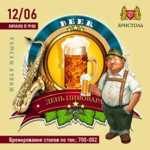 День Пивововара в ресторане Бристоль Рязань